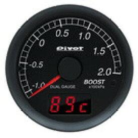 Pivot(ピボット) DUAL GAUGE ブースト カプラーオンタイプ 品番:DXB
