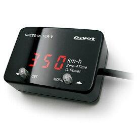 Pivot(ピボット) スピードメーターV(赤表示) 品番:SML-V