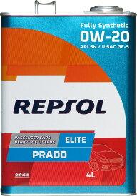 REPSOL(レプソル) エリートプラド (ELITE PRADO) 0W-20 4L 品番:007066
