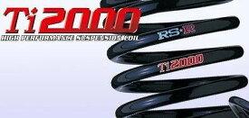 RSR ダウンサス Ti2000ダウン [フロントのみ] トヨタ MR-S ZZW30 MR 1800 NA H14/8-H19/7 品番:T096TDF