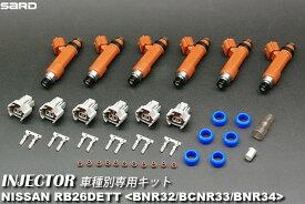 サード 車種別専用インジェクター 日産 スカイラインGT-R BNR32/BCNR33/BNR34 [エンジンパーツその他] 63824