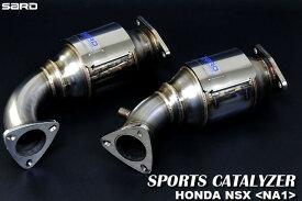 サード スポーツキャタライザー ホンダ NSX E-NA1 90.09〜97.01 C30A [キャタライザー・触媒] 89064