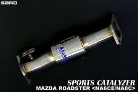 サード スポーツキャタライザー マツダ ロードスター E-NA8C 93.09〜97.12 BP-ZE [キャタライザー・触媒] 89114