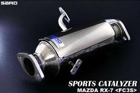 サード スポーツキャタライザー マツダ RX-7 E-FC3S 89.04〜92.10 13B [キャタライザー・触媒] 89112