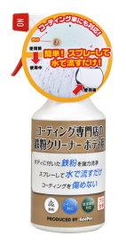 KeePer(キーパー) コーティング専門店の鉄粉クリーナー ボディ用 300ml 品番:I-06