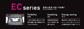 TUFREQ(タフレック) 仕切カーテン ECシリーズ 【スズキ エブリィ (ハイルーフ) 年式:H17.8-H27.2 型式:DA64V/DA64W】 品番:EC07A (Code:S-1)