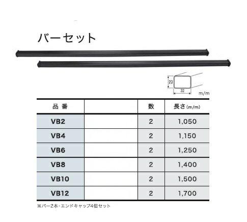 TUFREQ(タフレック) システムキャリア ベースSET (バー+脚+取付キット) 【トヨタ ノア (全車) 年式:H13.11-H19.6 型式:AZR6#】 品番:VB6-FFA1-J12 (Code:S-1)