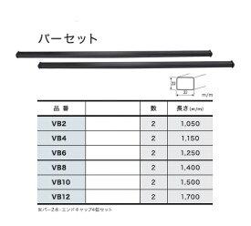 TUFREQ(タフレック) システムキャリア ベースSET (バー+脚) 【日産 ラシーン (ルーフレール付車) 年式:H6.12-H12.8 型式:B14】 品番:VB8-FRA1 (Code:S-4)