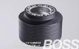 Works Bell(ワークスベル) ユニバーサルハブキット 日産 NV100 クリッパー DR17V H27/3- 品番:414