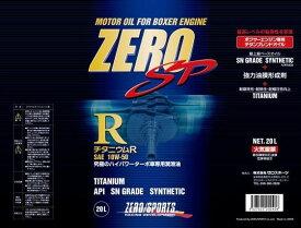 ZEROSPORTS(ゼロスポーツ) チタニウムエンジンオイル R 20Lペール 10W-50 品番:0826014