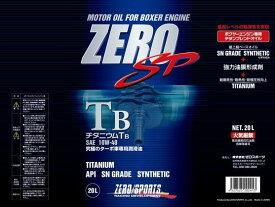ZEROSPORTS(ゼロスポーツ) チタニウムエンジンオイル TB 20Lペール 10W-40 品番:0826015