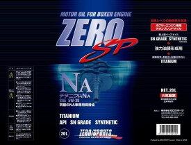 ZEROSPORTS(ゼロスポーツ) チタニウムエンジンオイル NA 20Lペール 5W-30 品番:0826016