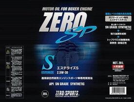 ZEROSPORTS(ゼロスポーツ) エンジンオイル エステライズS 20ペールL缶 2.5W-30 品番:0826021