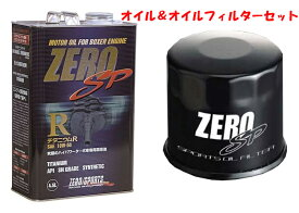 ZEROSPORTS(ゼロスポーツ) チタニウムエンジンオイル R 4.5L缶 10W-50&オイルフィルターII 品番:0826011/0899007