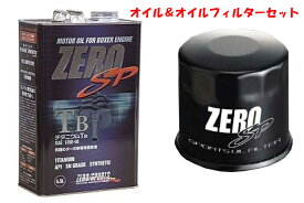 ZEROSPORTS(ゼロスポーツ) チタニウムエンジンオイル TB 4.5L缶 10W-40&オイルフィルターII 品番:0826012/0899007