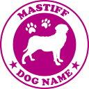 マスティフ 【丸型】 ペット ステッカー DOGステッカー ドッグシルエット切り抜きシール 犬 ステッカー ネーム 入り 犬 犬ステッカ…