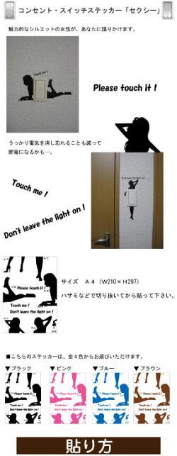 【ウォールステッカースイッチステッカーセクシー】自由に切って貼って、あなただけのお部屋に・・・【A4/お得サイズ/メール便送料無料/】