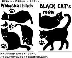 【after1207】ウォールステッカー/WALLSTICKER/インテリアシール/壁シール/壁ステッカー/ネコ/猫/ねこ【Whimsicalblackcat's】〜気まぐれな黒猫たちをお好みで〜