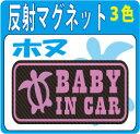 夜光反射 BABY IN CAR ベビーインカー マグネットorステッカーゆうメール:送料無料高級感のあるカーボン調シート使用! 赤ちゃんが乗…