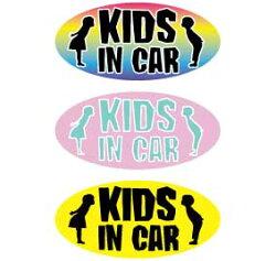 【マグネットステッカー:メール便:送料無料】キッズインカー子供が乗っています:子供ステッカー/キッズステッカー/子供が乗ってます/kidsincarステッカー/可愛い/かわいい/子供/KIDS/キッズ
