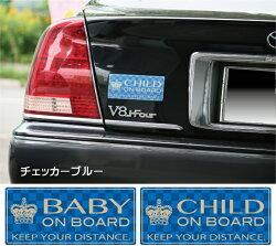 【チェッカーブルー:BABYINCARマグネット:ステッカー:反射タイプ:メール便:送料無料】ベビーインカー子供が乗っています:子供ステッカー/キッズステッカー/子供が乗ってます/childincarステッカー/赤ちゃん/チャイルド/子供/KIDS/キッズ