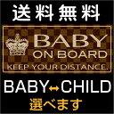【チェッカーブラウン: BABY IN CAR マグネット:ステッカー:反射タイプ:ゆうメール:送料無料】ベビーインカー子供が乗っています…