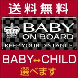 【チェッカーブラック:BABYINCARマグネット:ステッカー:反射タイプ:メール便:送料無料】ベビーインカー子供が乗っています:子供ステッカー/キッズステッカー/子供が乗ってます/childincarステッカー/赤ちゃん/チャイルド/子供/KIDS/キッズ