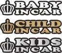 【ブラックカーボン マグネットorステッカー】BABY IN CAR/KIDS IN CAR/CHILD IN CAR/ラップフィルム 1080-CF12/王冠/CROWN/赤ちゃん…