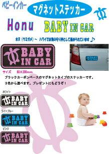 【BABYINCARマグネットステッカー:メール便:送料無料】ベビーインカー赤ちゃんが乗っています:ベビーステッカー/赤ちゃんが乗ってます/babyincar/マリン/可愛い/ハワイ/ホヌ/BABY/ベビー