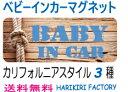 【 BABY IN CAR】カリフォルニアスタイル/マグネット/ステッカー/ゆうメール/送料無料