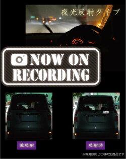 反射ドライブレコーダーマグネット【20cm×80cm】NOWONRECORDINGドラレコ録画中トラブル防止煽り防止後方ドライブレコーダーシール後ろ煽り運転対策カメラ録画中ドライブレコーダー搭載車送料無料車載型画像記録装置防水ステッカー