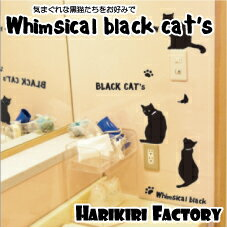 ウォールステッカー/WALLSTICKER/インテリアシール/壁シール/壁ステッカー【Whimsicalblackcat's】〜気まぐれな黒猫たちをお好みで〜