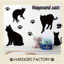 ウォールステッカー【Wayward cats】〜気ままな猫達〜ウォール ステッカー/WALL STICKER/インテリアシール/壁 シール/壁ステッカー/猫/…