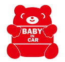 【baby in car】baby in car ステッカー BABY IN CAR クマ 赤ちゃんが乗ってます ベビーインカー ステッカー プレゼント 出産祝い 車…