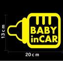 【baby in car ステッカー ベビーインカー ステッカー】哺乳瓶 赤ちゃんが乗ってます ベビーインカー ステッカー プレゼント 出産祝い …