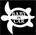 【baby in car ステッカー】ホヌ/赤ちゃんが乗ってます/ベビーインカー/ステッカー/プレゼント/出産祝い/車 ステッカー/防水/かわいい…
