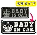 【反射】baby in car マグネット ステッカー 王冠 赤ちゃんが乗っています シール 車 ステッカータイプ 赤ちゃんが乗ってます 車 kids …