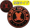 夜光反射 BABY IN CAR ベビーインカー マグネットorステッカー高級感のあるカーボン調シート使用!/赤ちゃんが乗っています:クマ・ベ…