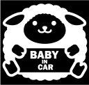 【baby in car ステッカー ベビーインカー ステッカー】ひつじ 赤ちゃんが乗ってます ベビーインカー ステッカー プレゼント 出産祝い …