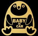 【baby in car ステッカー ベビーインカー ステッカー】ペンギン 赤ちゃんが乗ってます ベビーインカー ステッカー プレゼント 出産祝…