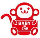 【baby in car ステッカー ベビーインカー ステッカー】サル 赤ちゃんが乗ってます ベビーインカー ステッカー プレゼント 出産祝い 車…