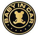 baby in car マグネット ステッカー クマ【直径15cm】 赤ちゃんが乗っています シール カッティングステッカータイプ 赤ちゃんが乗って…