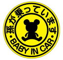 【baby in car 孫が乗ってます】蛍光色 マグネット赤ちゃんが乗っています ベビーインカー クマ 【贈り物や出産祝いプレゼントにも】…