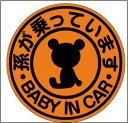 【baby in car 孫が乗ってます】蛍光色 マグネット赤ちゃんが乗っています ベビーインカー クマ 【贈り物や出産祝いプレゼントにも】赤ちゃんが乗ってます...