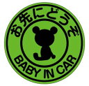 【baby in car お先にどうぞ】蛍光色 マグネット赤ちゃんが乗っています ベビーインカー クマ 【贈り物や出産祝いプレゼントにも】赤…