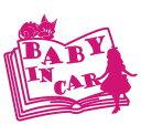 baby in car ステッカー 不思議の国のアリス 赤ちゃんが乗っています シール カッティングステッカータイプ 赤ちゃんが乗ってます 車 …