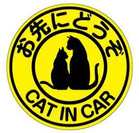 cat in car お先にどうぞ 猫が乗ってます マグネット【蛍光色】 ステッカー ネコが乗ってます ねこ シール カッティングステッカータイプ ペット おでかけ 車 キャラクター ベビーインカー かわいい おしゃれ 楽天 通販 フォトジェニック インスタ 防水 送料無料