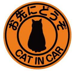 catincarお先にどうぞ猫が乗ってますマグネット【蛍光色】ステッカーねこシールカッティングステッカータイプペットおでかけ車キャラクターベビーインカーかわいいおしゃれ楽天通販フォトジェニックインスタ防水送料無料