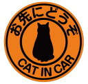 cat in car お先にどうぞ 猫が乗ってます マグネット【蛍光色】 ステッカー ネコが乗ってます ねこ シール カッティングステッカータイ…