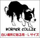 【デザイン ドッグ ステッカー】ボーダーコリーA Lサイズ 白い場所に貼る用/車 ステッカー 防水 かわいい スーツケース 車窓 犬 ドッ…